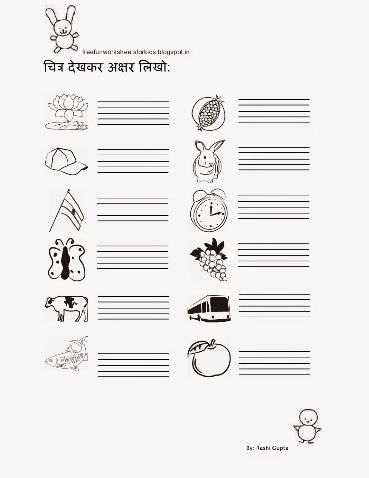 worksheet Hindi Fill In The Blanks Worksheets free fun worksheets for kids 2015 printable hindi class kg