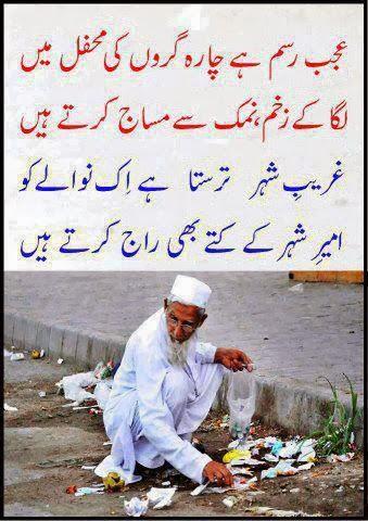 essay on poverty in pakistan in urdu