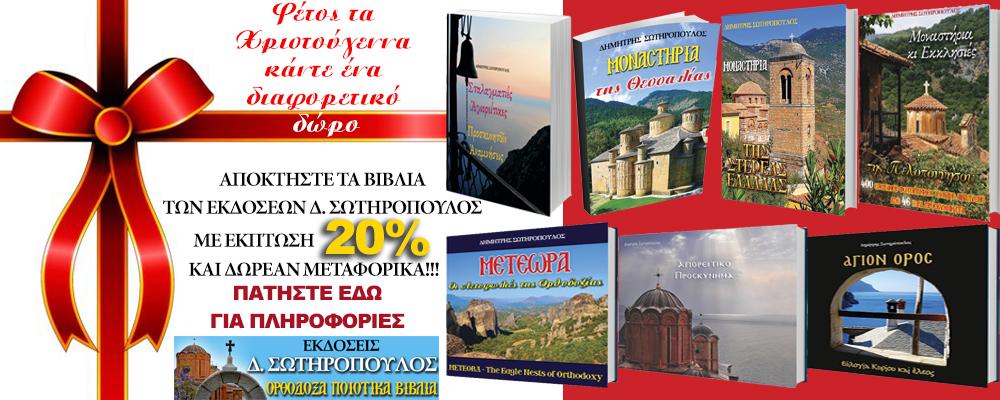 http://www.dimitrisotiropoulosbooks.com/