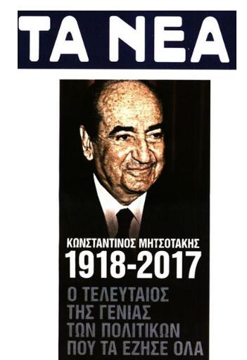 Κ ΜΗΤΣΟΤΑΚΗΣ (1918-2017)