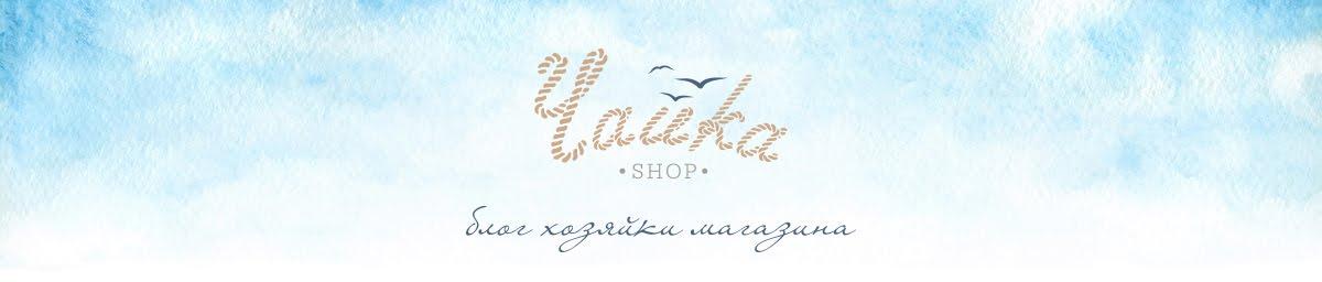 Блог хозяйки магазина ЧайкаShop