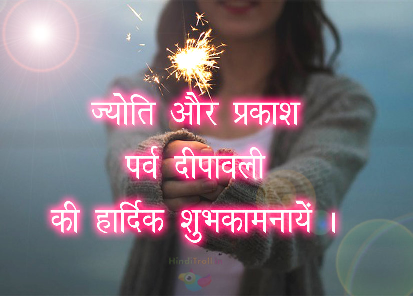 शुभ दीपावली Picture | Happy Diwali Hindi Quotes Picture