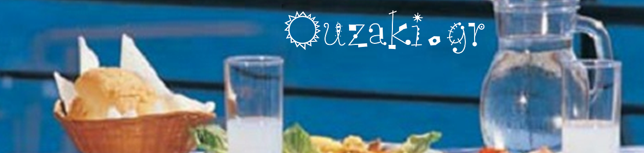 www.ouzaki.gr