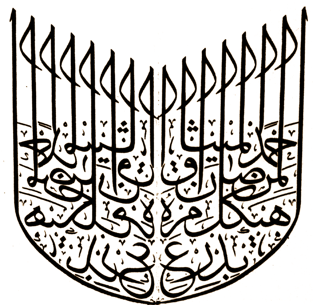 Baha 39 I Points Of Interest Calligraphic Arrangement Of