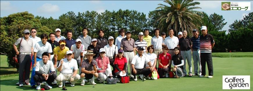 golfersgarden