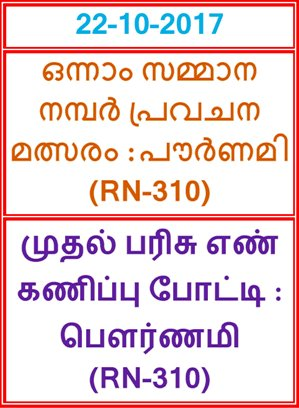 First Prize Prediction Competition | 22-10-2017 | POURNAMI (RN-310)