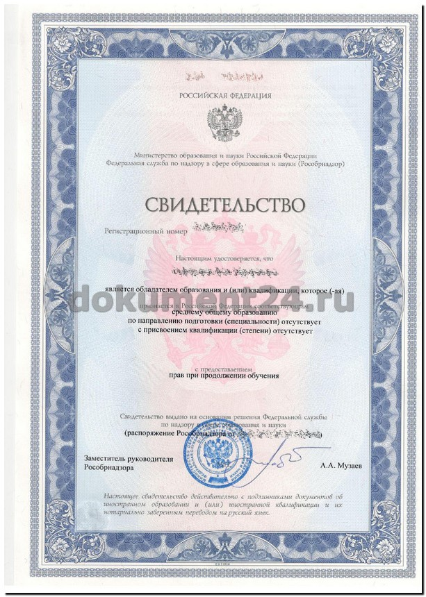 Нострификация и признание документов об образовании
