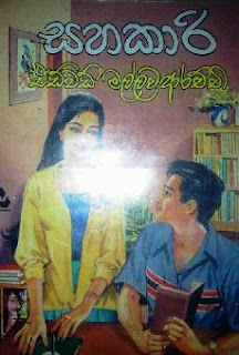 Sinhala Novels Mega Site