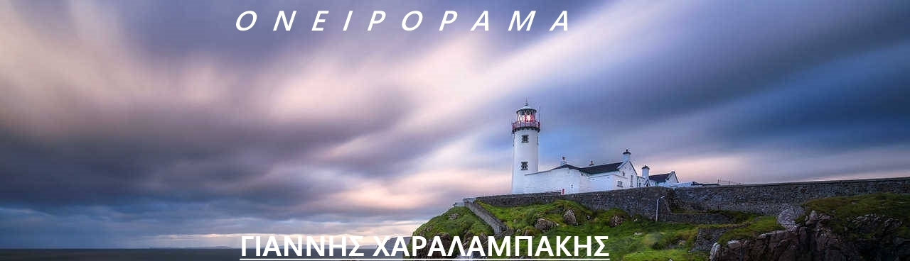 ΓΙΑΝΝΗΣ ΧΑΡΑΛΑΜΠΑΚΗΣ