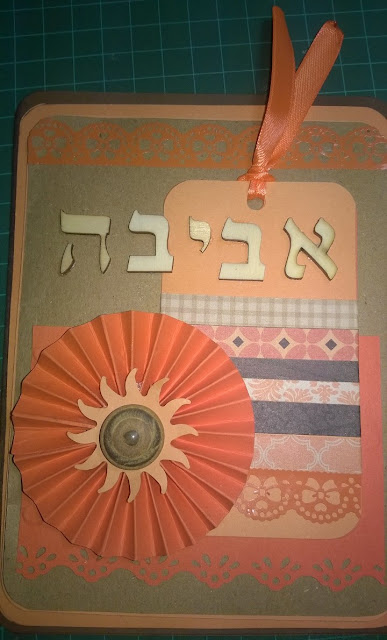 כרטיס ברכה לאביבה / birthday card