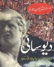 Deosai by Mustansar Hussain Tarar