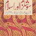 Socialism Aur Islam By Maulana Wahiduddin Khan