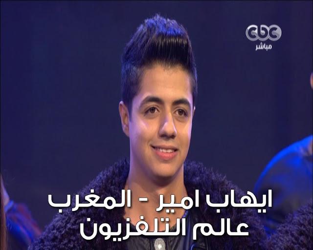 Ihab Amir - إهاب أمير