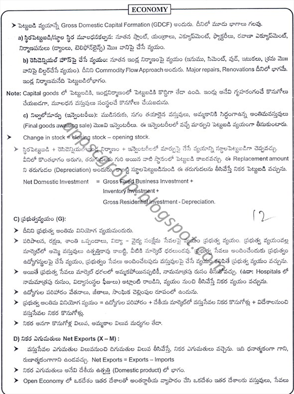 Andhra economy complete material for appsc group 1 and group 2 chapter 1