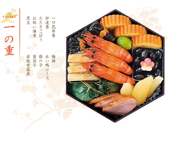 早割 京のおせち 八坂 トオカツフーズ
