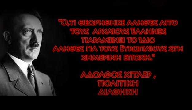Η ιστορία δικαιώνει τους λίγους, δικαιώνει τους Έλληνες !!!!