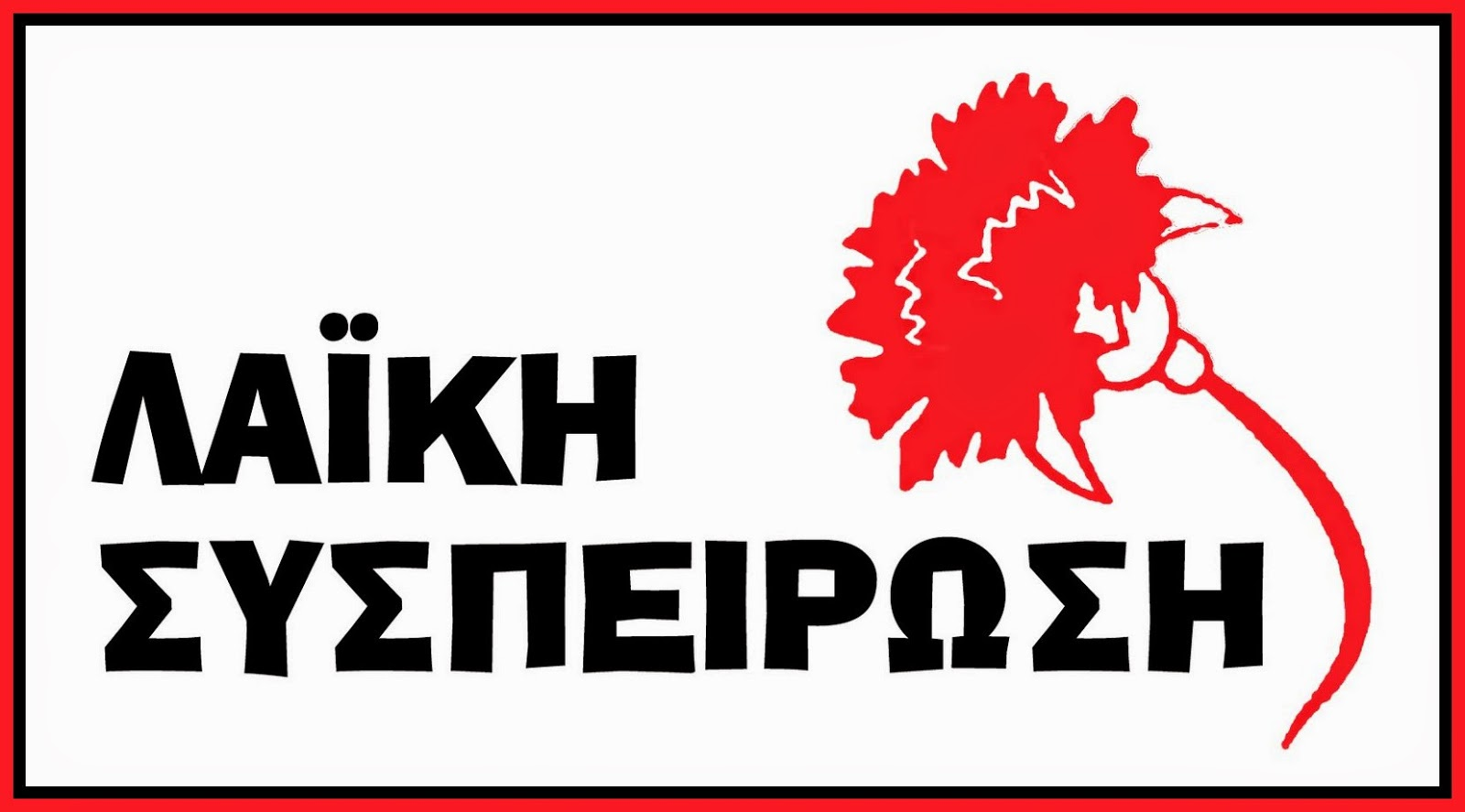 Απάντηση των Δημάρχων της Λαϊκής Συσπείρωσης, στην εγκύκλιο του Υπουργείου Εσωτερικών