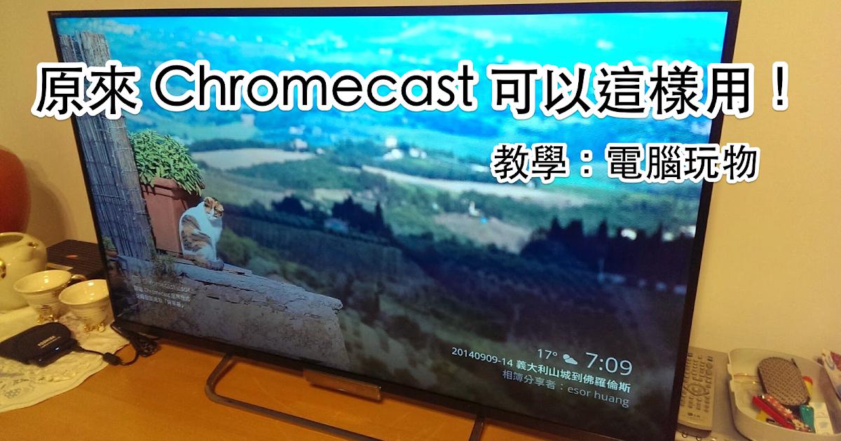 Chromecast 的12種活用教學:台灣開箱後必備 App