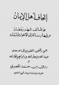 إتحاف أهل الإيمان بوظائف شهر رمضان - كتابي أنيسي