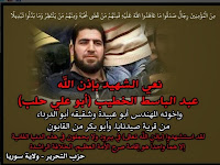 Berita Duka Asy-Syahid Abdul Basith al-Khatib (Abu Ali Aleppo)dan Tiga Aktivis Hizbut Tahrir