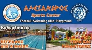 Alexandros Sports