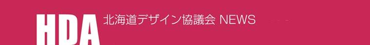 北海道デザイン協議会NEWAS