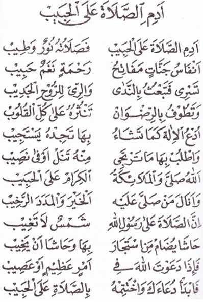 Adimis Sholah | Lirik Qasidah