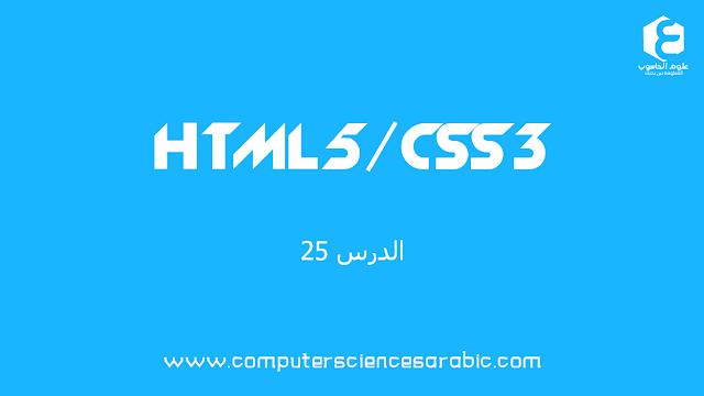 دورة HTML5 و CSS3 للمبتدئين:الدرس 25