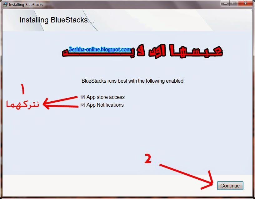 شرح برنامج BlueStacks بلوستكس