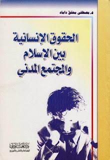 كتاب الحقوق الانسانية بين الاسلام والمجتمع المدني - مصطفى محقق داماد