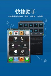 Screenshot 1 Tencent Mobile Manager Pro 13.01.1