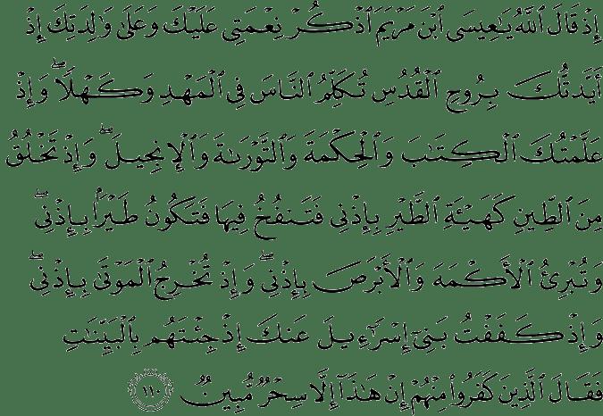 Surat Al-Maidah Ayat 110