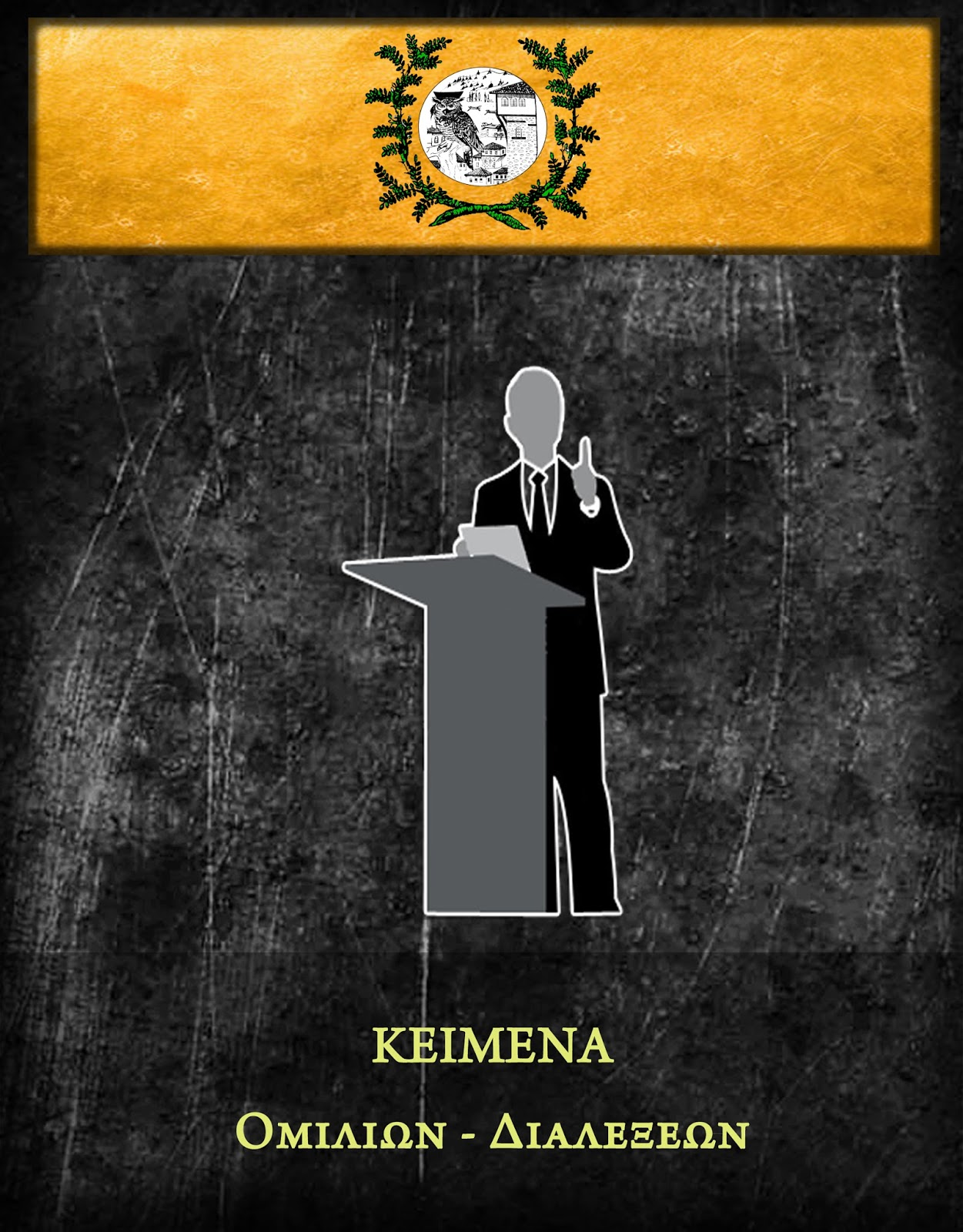 http://mandakasis-academy.blogspot.gr/p/keimena.html