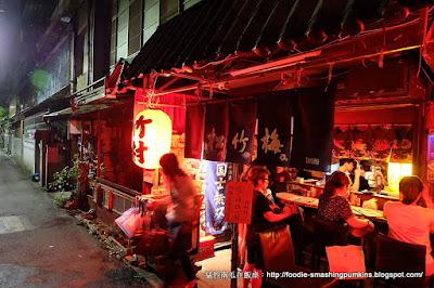 台北:101下的深宵食堂 - 竹村