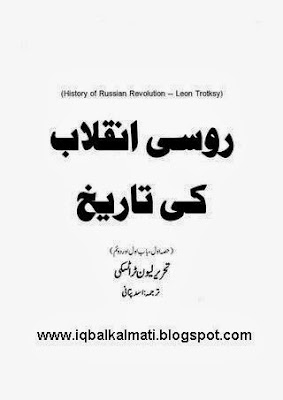 History of Russian Revolution Leon Trotsky Urdu