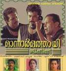 Mannar Mathai Speaking (1995) - Malayalam Movie