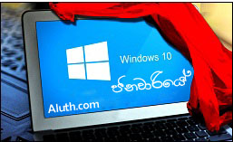 http://www.aluth.com/2014/12/window-10-big-reveal-on-january-21-2015.html