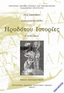 Ηροδοτου Ιστοριες Α Γυμνασιου βιβλιο εκπαιδευτικου