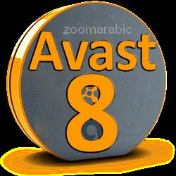 برنامج الحماية افست Download Avast Internet Security 8