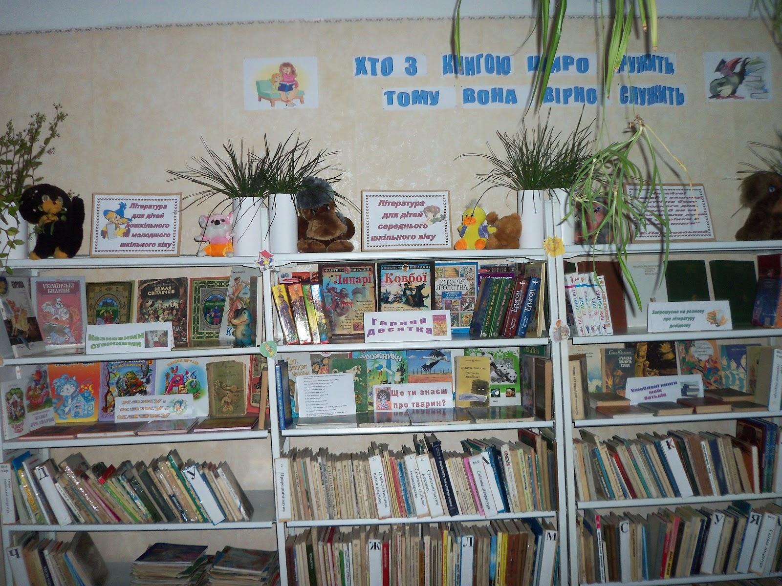 Сонячненська бібліотека філія