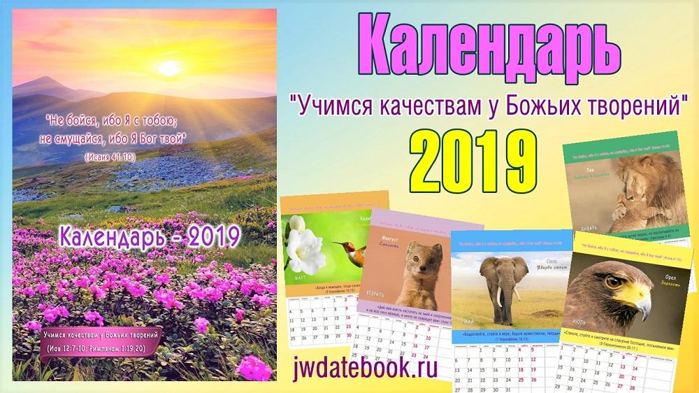 БИБЛЕЙСКИЙ КАЛЕНДАРЬ-2019