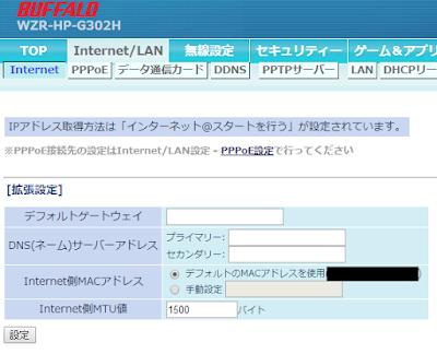 BUFFALO 製ルータ WZR-HP-G302H の設定画面 DNS サーバの接続先を手動で設定できる