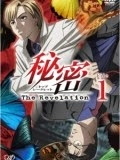 Himitsu: Top Secret - The Revelation