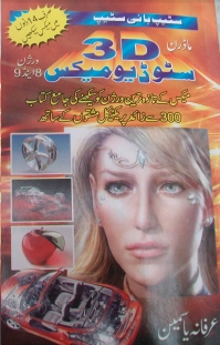 3d Stdudio Max Urdu pdf Book