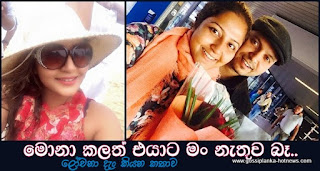 lochana-imashi-come-back-to-sri-lanka