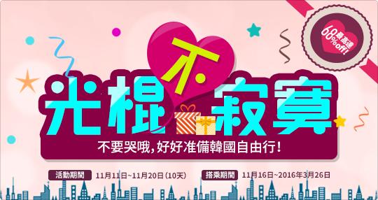 真航空【雙十一光棍】優惠, 香港 / 澳門 飛 首爾 HK$950/HK$1,040起,限時10天。