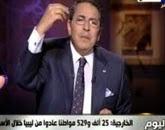 - برنامج  آخر النهار مع محمود سعد حلقة  الجمعه 27-2-2015