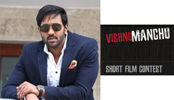 Vishnu Manchu short film contest  2015
