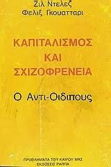 Ζιλ Ντελέζ, Φελίξ Γκουατταρί : Αντι-Οιδίπους ΚΑΠΙΤΑΛΙΣΜΟΣ ΚΑΙ ΣΧΙΖΟΦΡΕΝΕΙΑ
