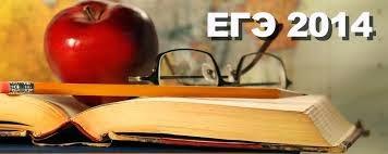 Готовимся к ЕГЭ-2014